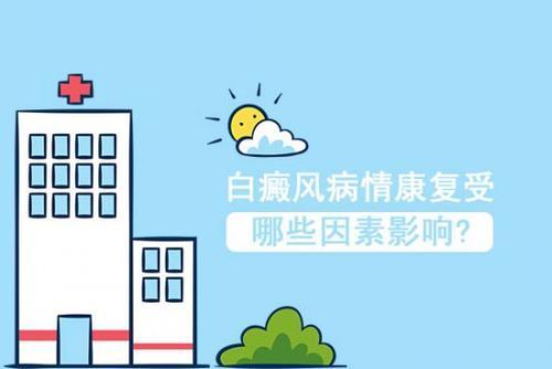 昆明正规白癜风医院:白癜风复发的原因
