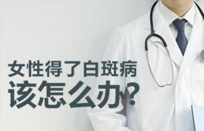 云南白斑治疗医院哪家最好?女性患白癜风后要注意什么?