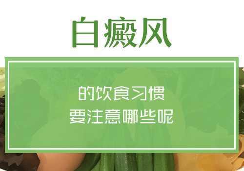 昭通治白癜风医院:白癜风患者的饮食护理有什么禁忌