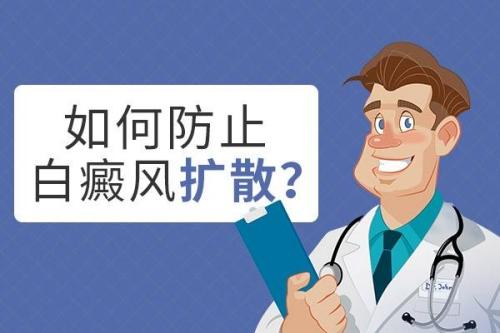 云南白斑专科医院:白癜风怎么防止扩散呢?