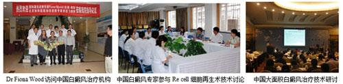 国际白癜风临床治疗技术——ReCell大面积再生术